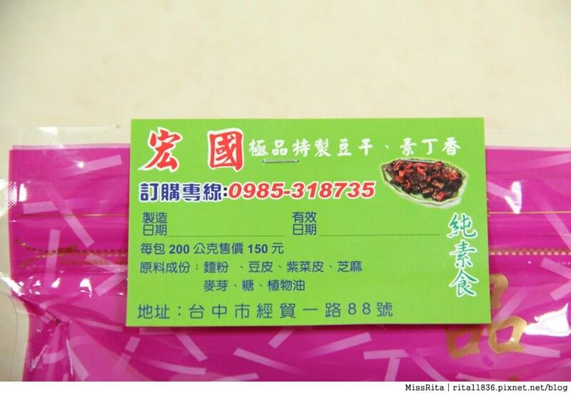 台中 宏國豆干 團購美食24