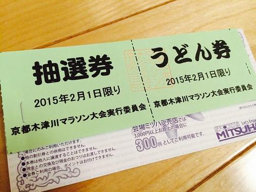 2015木津川マラソンうどん券