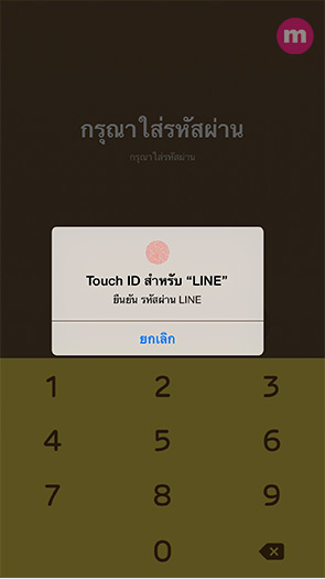 LINE Touch ID