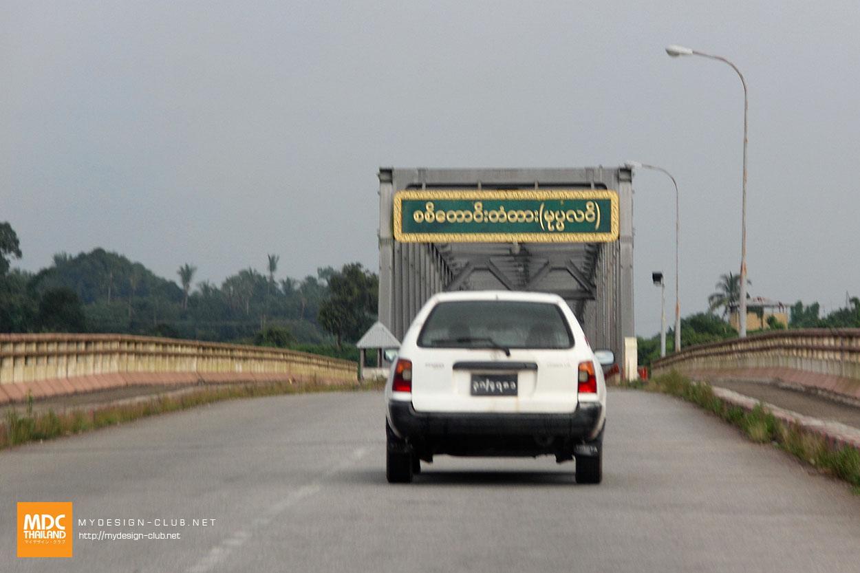 MDC-Myanmar-045