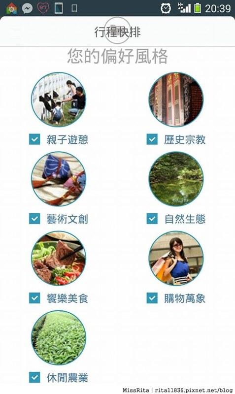 Smart Tourism Taiwan 台灣智慧觀光 app 手機旅遊 推薦旅遊app22-25