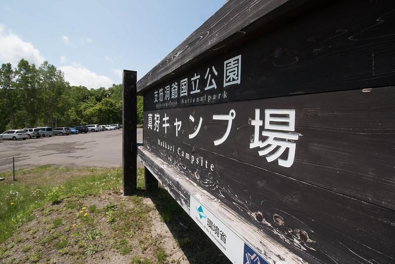 20150614-北海道羊蹄山(2日目)-0152.jpg