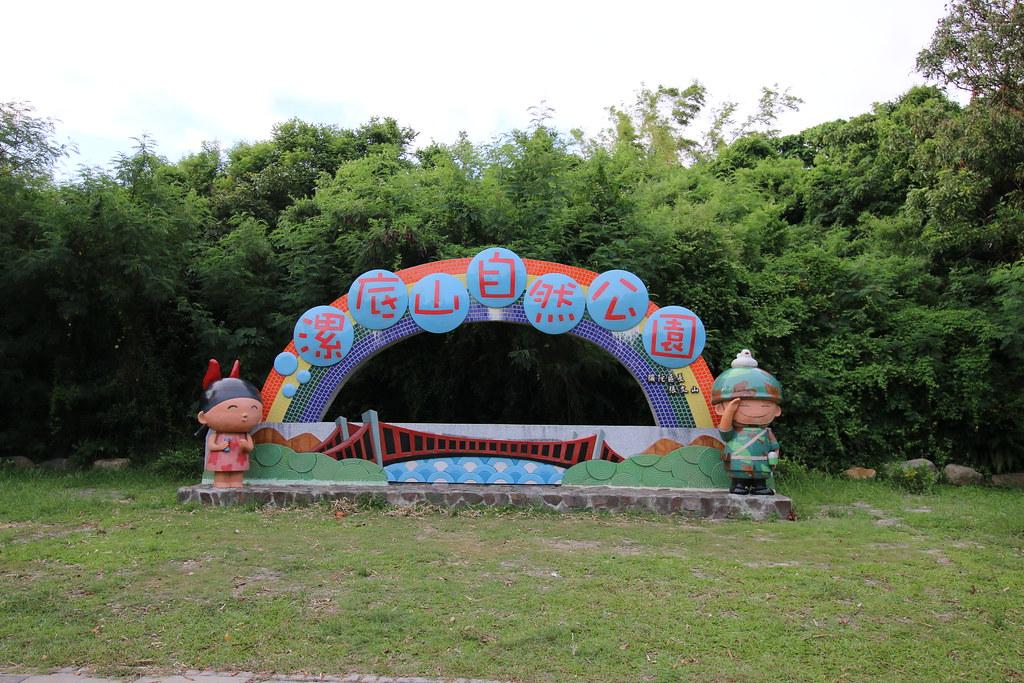 高雄彌陀漯底山自然公園 (1)