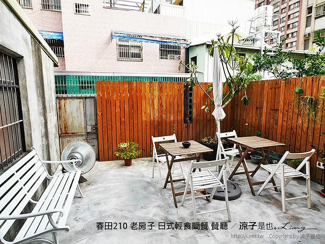 春田210 老房子 日式輕食簡餐 餐廳 5