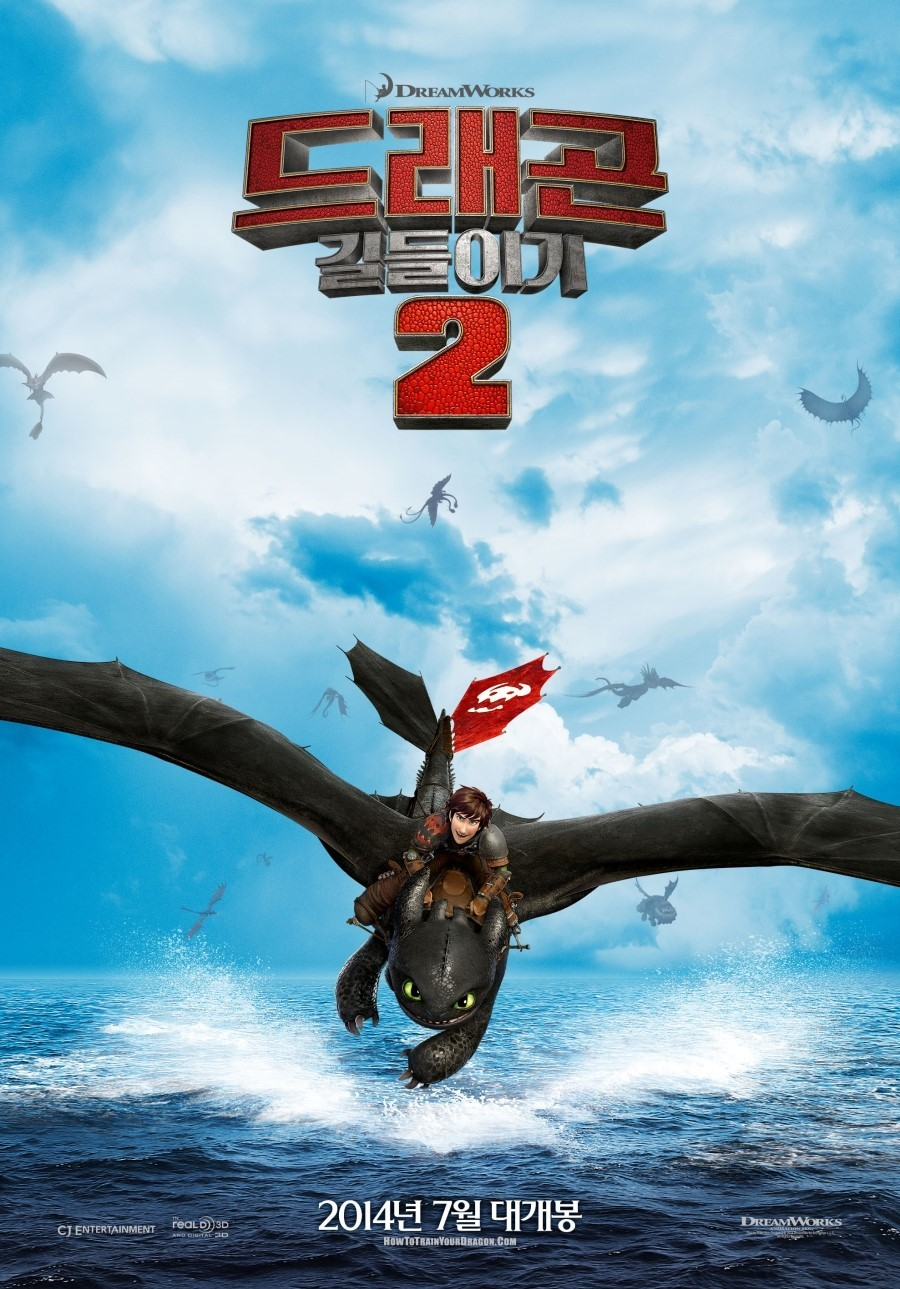 How to Train Your Dragon 2 (2014)