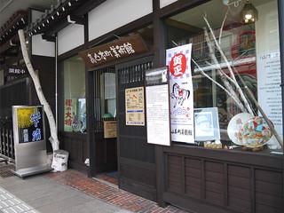 飛騨高山散策・・・高山本町美術館