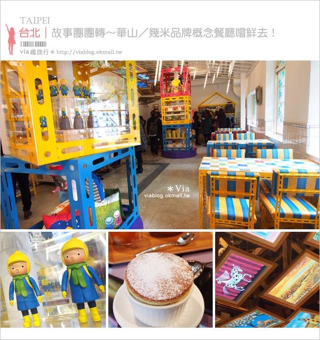 【台北幾米餐廳】華山幾米品牌概念餐廳~故事團團轉/是美味的餐廳,更是文創概念店