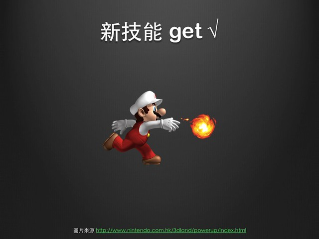 新技能 Get!
