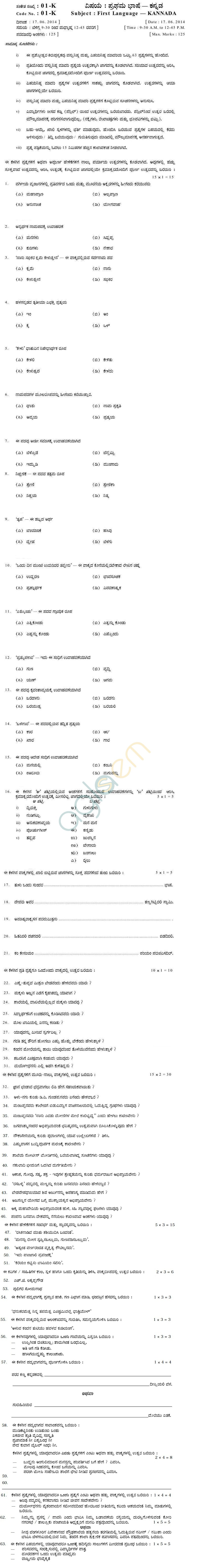 Karnataka SSLC Solved Question Paper June 2014 - Kannada