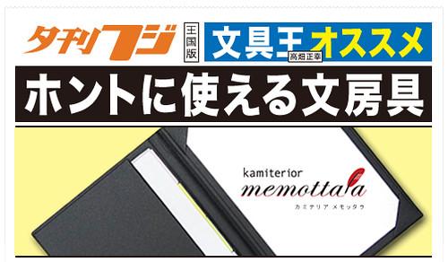 夕刊フジ隔週連載「ホントに使える文房具」1月26日(月) 発売です!