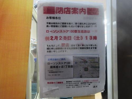 ローソンストア100豊玉北店(新江古田)