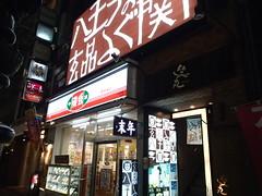 日本河豚料理 - naniyuutorimannen - 您说什么!