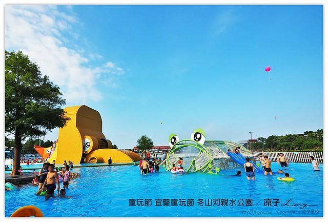童玩節 宜蘭童玩節 冬山河親水公園 7