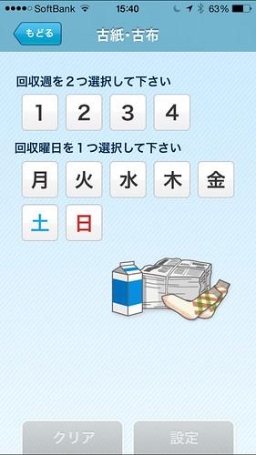 横浜市ごみ分別アプリ収集曜日2