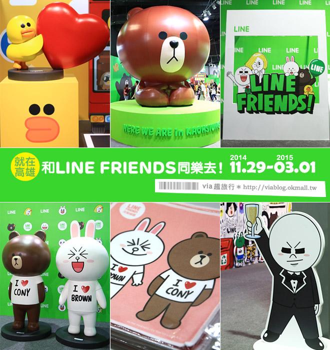 【2015高雄寒假活動】高雄LINE展2014~2015/3月《台灣最終場》把握最後機會!