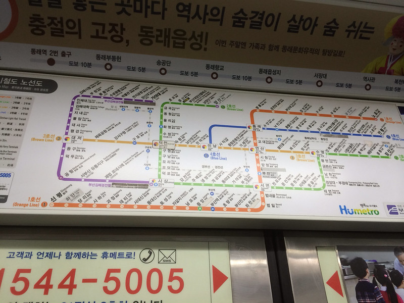 地下鉄で移動