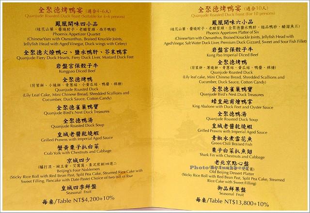 北京烤鴨全聚德客座礁溪長榮鳳凰酒店002-DSC_7373
