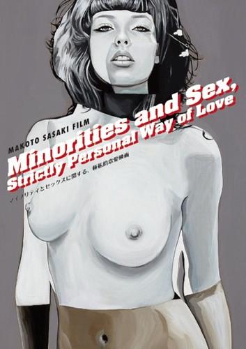映画『マイノリティとセックスに関する、極私的恋愛映画』チラシ