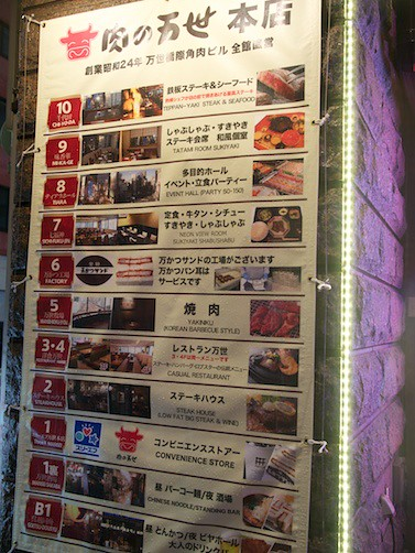 150301_NikunoMansei 3