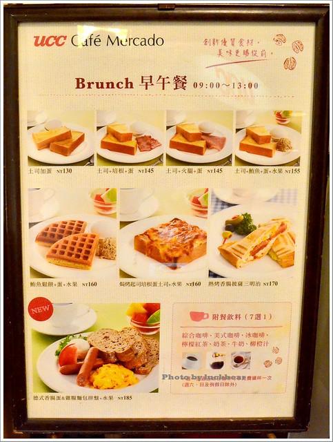 東區忠孝復興西式早餐UCCcafe咖啡012-DSC_1135