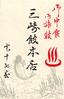 allumettes japon013