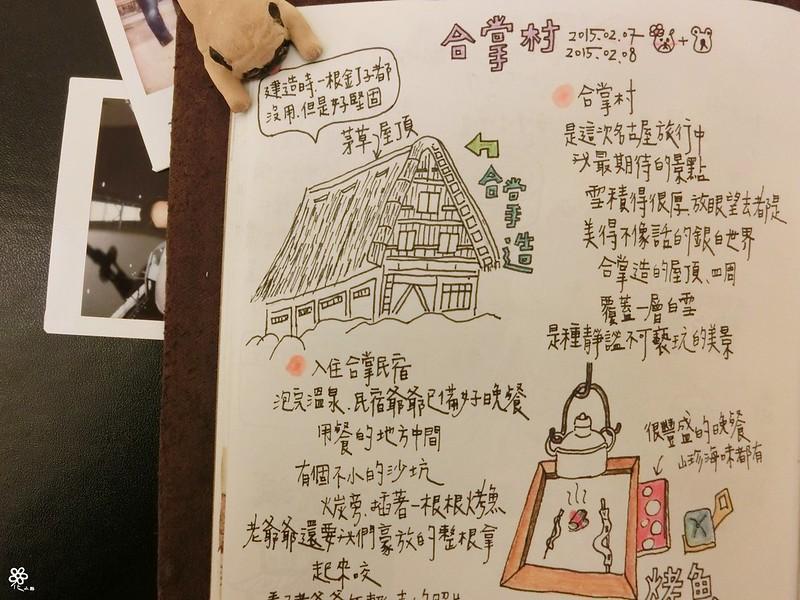 2015.02手繪手帳 (29)