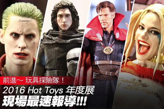 【圖多慎入!】2016 Hot Toys 年度展搶先看!