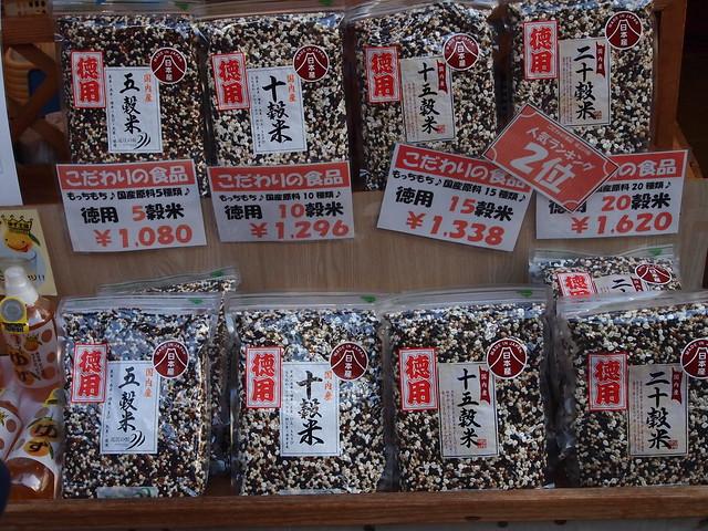 錦市場的X穀米