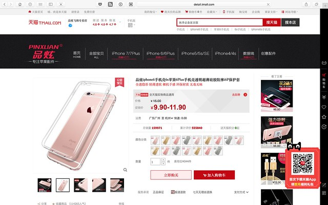 iphone6_case