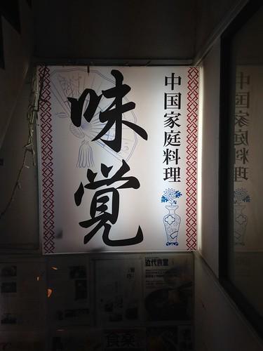 中国家庭料理 味覚