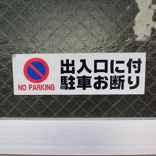 ふたつめ #esinukiyoe #urbaninstructions