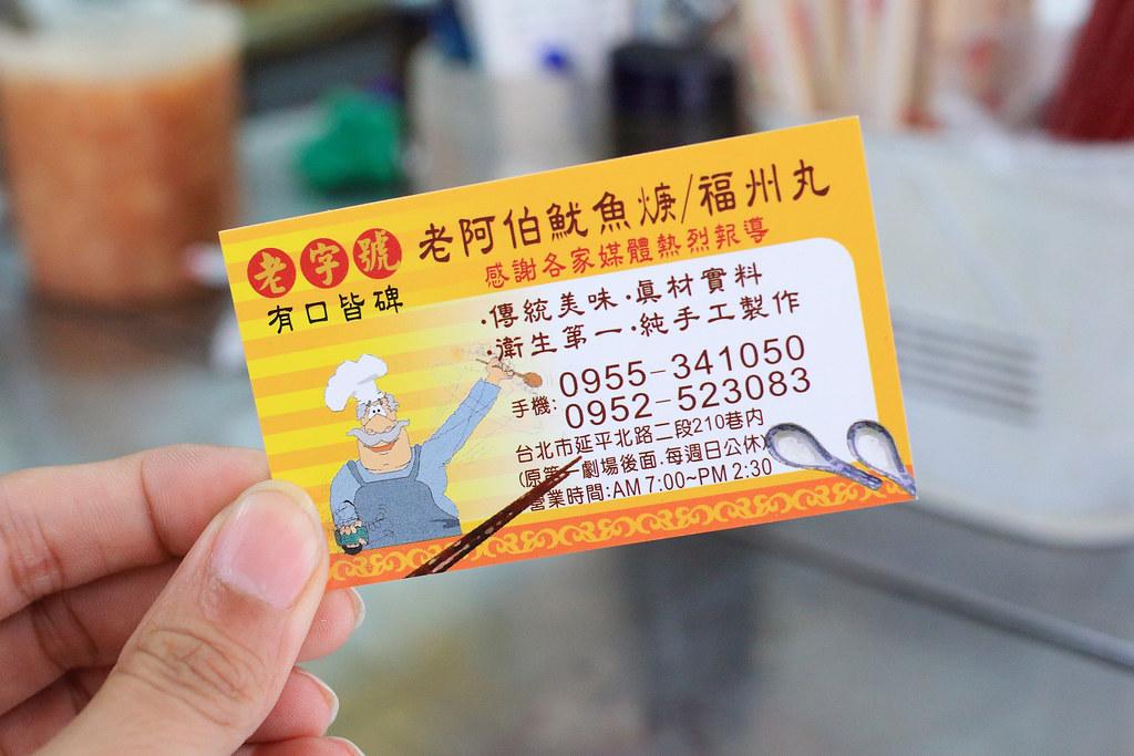 20150306-1大同-老阿伯魷魚羹 (11)