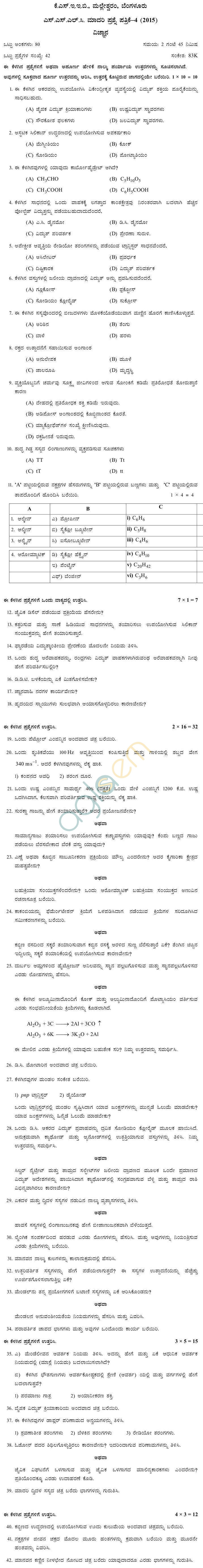Karnataka Board SSLC Model Question Papers 2015 for Science