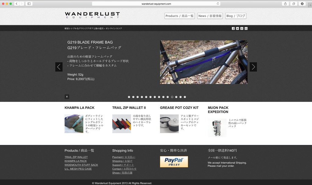 Wanderlust Equipment Website