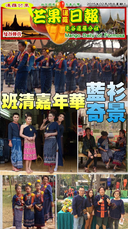 150218芒果日報--國際新聞--班清年度嘉年華,藍衫穿上街正夯