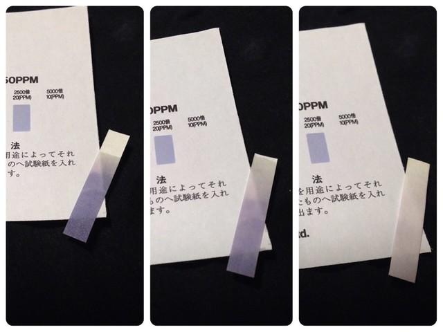 餘氯測試試紙比較圖@立可適嬰幼兒用品專用抗菌噴霧
