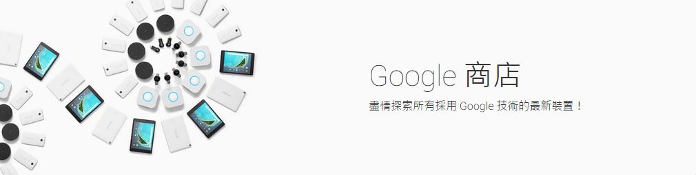 Google 商店 (Google Store) 正式營運的廣告橫幅