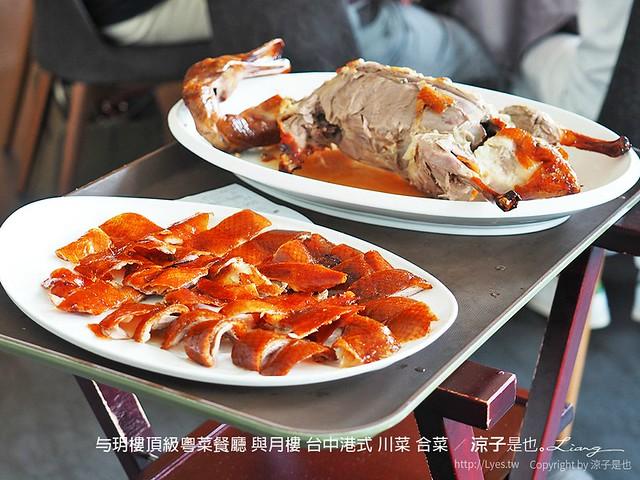 与玥樓頂級粵菜餐廳 與月樓 台中港式 川菜 合菜 25