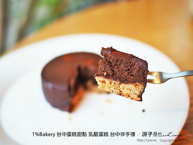 1%Bakery 台中蛋糕甜點 乳酪蛋糕 台中伴手禮 70