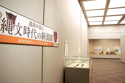 新潟県立歴史博物館 - 遺跡が語る新潟の歴史
