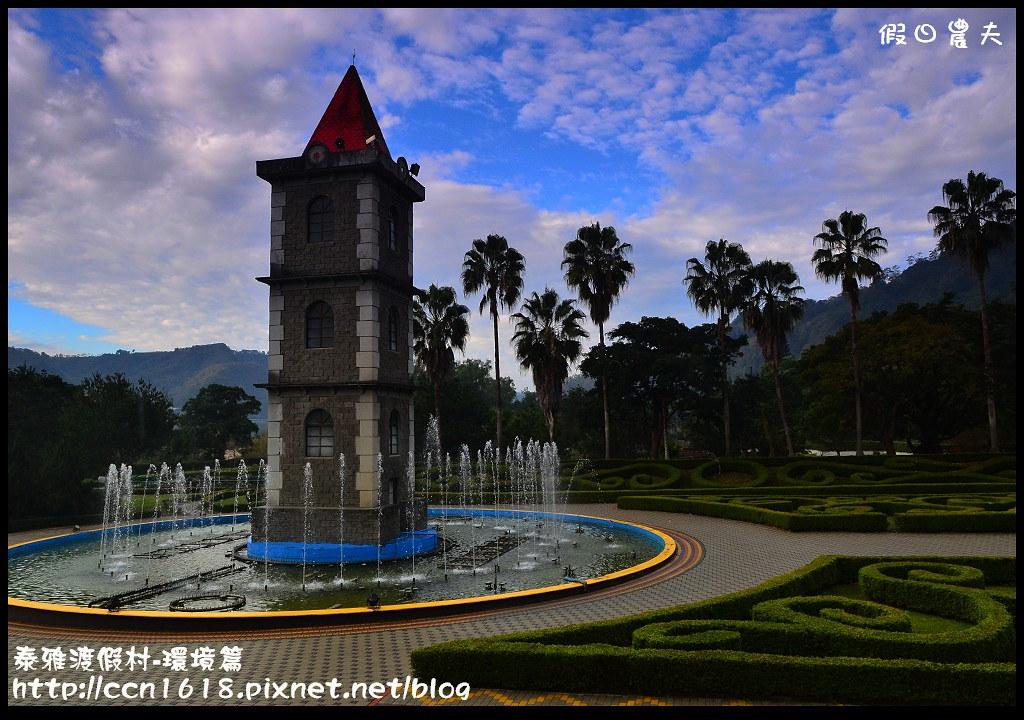 泰雅渡假村-環境篇DSC_0460