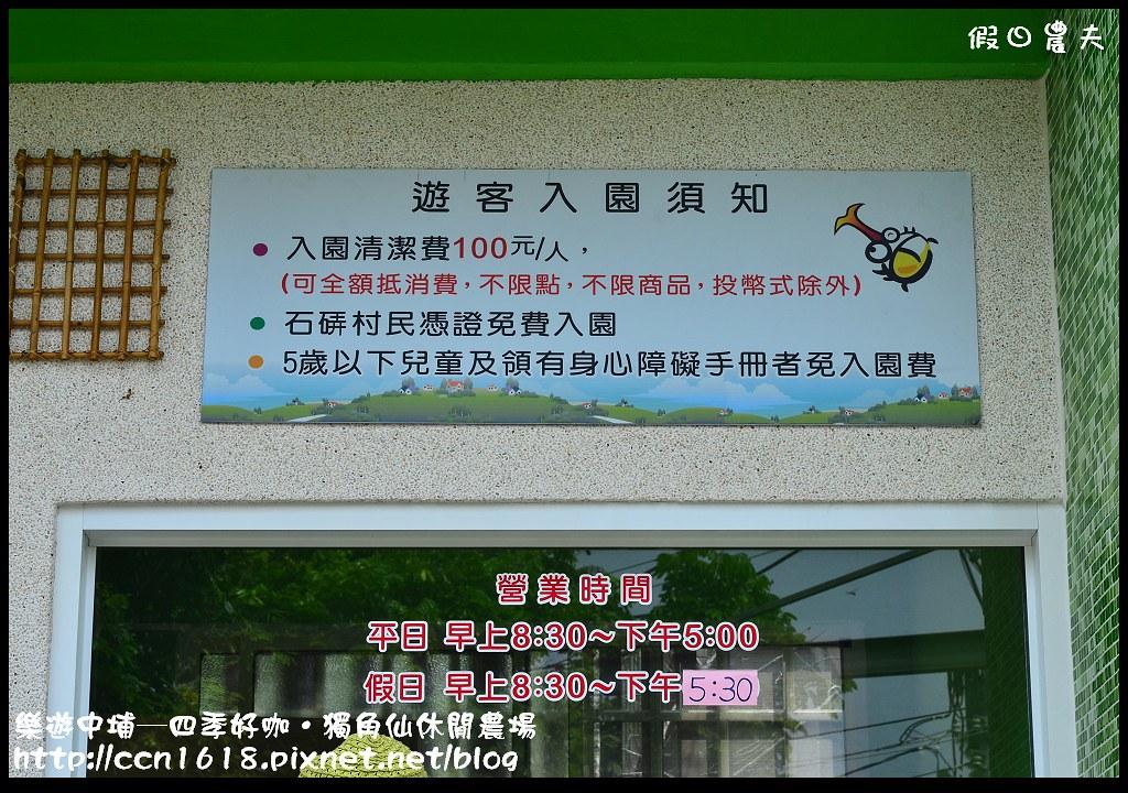 樂遊中埔─四季好咖‧獨角仙休閒農場DSC_3822