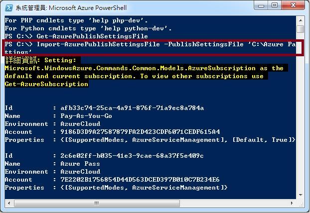 [Azure] 安裝、設定 PowerShell-6