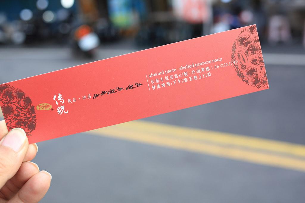 20150113-2台南-阿卿杏仁茶 (7)