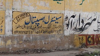 Wall writings chalkings Karachi Pakistan- 002
