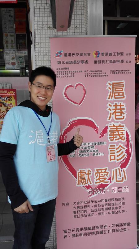 20150118沪港义工