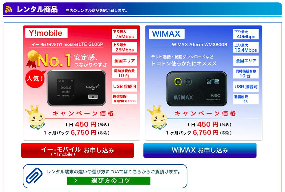 Wi-Fi Rental Store 2