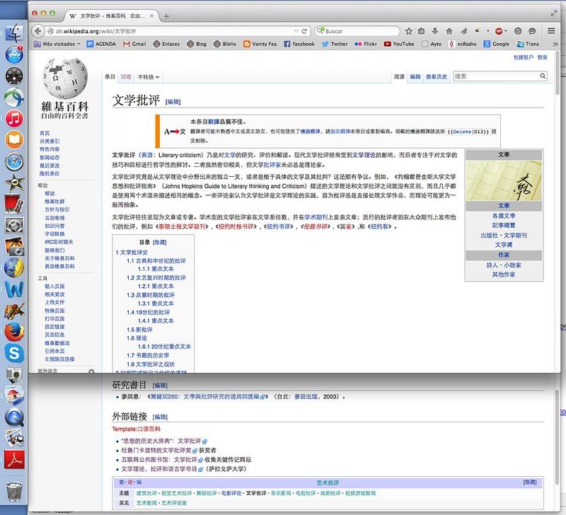 Estoy en la Wikipedia china
