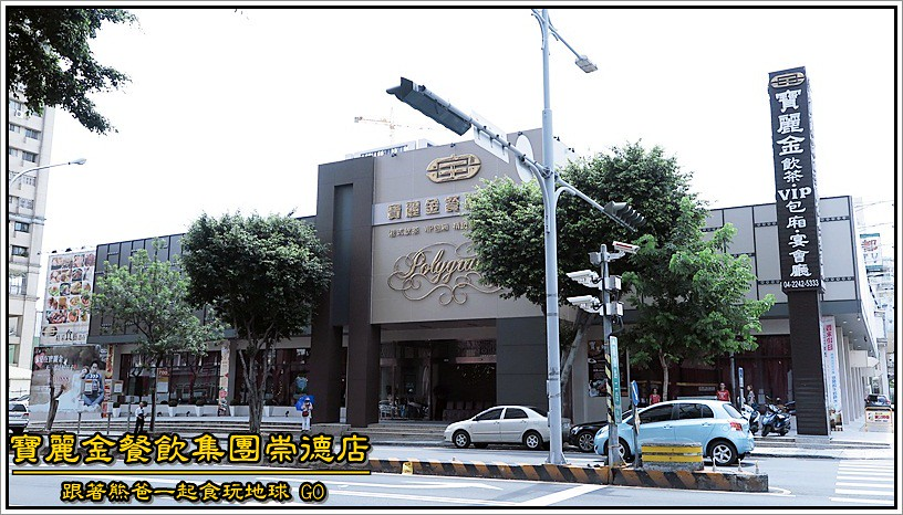 寶麗金餐飲集團崇德店 / 台中