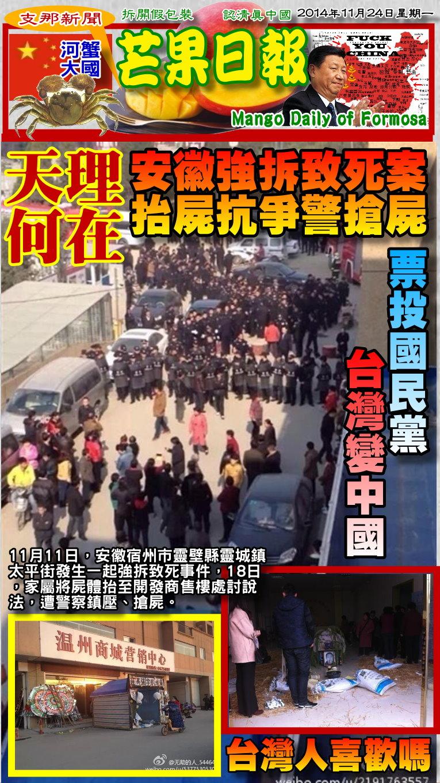 141124芒果日報--支那新聞--安徽強拆致死案,抬屍抗爭警搶屍